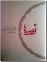 خرید کتاب قصه قصه ها - شمس و مولانا از: www.ashja.com - کتابسرای اشجع