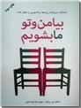خرید کتاب بیا من و تو ما شویم از: www.ashja.com - کتابسرای اشجع