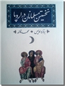 خرید کتاب نخستین مسلمانان در اروپا از: www.ashja.com - کتابسرای اشجع