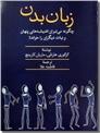خرید کتاب زبان بدن از: www.ashja.com - کتابسرای اشجع