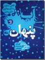 خرید کتاب آب پنهان از: www.ashja.com - کتابسرای اشجع