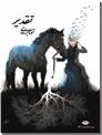خرید کتاب تقدیر  - مجموعه ترانه از: www.ashja.com - کتابسرای اشجع