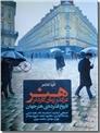 خرید کتاب هنر در گذر زمان گاردنر از: www.ashja.com - کتابسرای اشجع