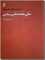 خرید کتاب مبانی جامعه شناسی سیاسی از: www.ashja.com - کتابسرای اشجع