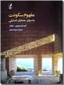 خرید کتاب مفهوم سکونت از: www.ashja.com - کتابسرای اشجع