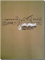 خرید کتاب پسامدرنیسم در بوته نقد از: www.ashja.com - کتابسرای اشجع
