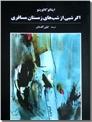 خرید کتاب اگر شبی از شبهای زمستان مسافری از: www.ashja.com - کتابسرای اشجع
