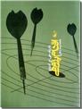 خرید کتاب اقدام پژوهی از: www.ashja.com - کتابسرای اشجع