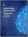 خرید کتاب سرمایه اجتماعی و سلامت اجتماعی از: www.ashja.com - کتابسرای اشجع