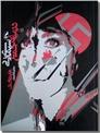خرید کتاب سیمای زنی در میان جمع از: www.ashja.com - کتابسرای اشجع