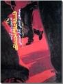 خرید کتاب فلسفه علوم اجتماعی از: www.ashja.com - کتابسرای اشجع