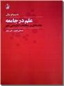 خرید کتاب علم در جامعه از: www.ashja.com - کتابسرای اشجع