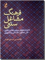 خرید کتاب فرهنگ مشاغل سنتی از: www.ashja.com - کتابسرای اشجع