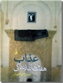 خرید کتاب عذاب یا هفت خوان زندگی از: www.ashja.com - کتابسرای اشجع