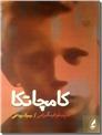 خرید کتاب کامچاتکا از: www.ashja.com - کتابسرای اشجع