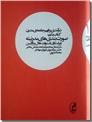 خرید کتاب درآمدی بر فهم جامعه مدرن از: www.ashja.com - کتابسرای اشجع