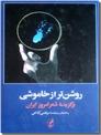 خرید کتاب روشن تر از خاموشی از: www.ashja.com - کتابسرای اشجع