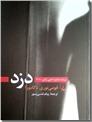 خرید کتاب دزد از: www.ashja.com - کتابسرای اشجع