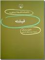 خرید کتاب فیشته از: www.ashja.com - کتابسرای اشجع