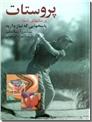 خرید کتاب پروستات از: www.ashja.com - کتابسرای اشجع