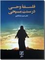 خرید کتاب فلسفه وحی در سنت مسیحی از: www.ashja.com - کتابسرای اشجع