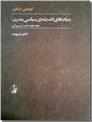 خرید کتاب بنیادهای اندیشه سیاسی مدرن از: www.ashja.com - کتابسرای اشجع