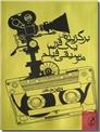 خرید کتاب برگزیده یک قرن موسیقی فیلم از: www.ashja.com - کتابسرای اشجع