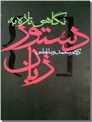 خرید کتاب نگاهی تازه به دستور زبان از: www.ashja.com - کتابسرای اشجع
