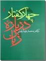 خرید کتاب چهار گفتار درباره زبان از: www.ashja.com - کتابسرای اشجع