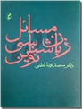 خرید کتاب مسائل زبان شناسی نوین از: www.ashja.com - کتابسرای اشجع