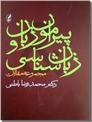 خرید کتاب پیرامون زبان و زبان شناسی از: www.ashja.com - کتابسرای اشجع