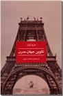 خرید کتاب تکوین جهان مدرن از: www.ashja.com - کتابسرای اشجع