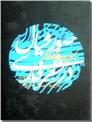 خرید کتاب صور خیال در شعر فارسی از: www.ashja.com - کتابسرای اشجع