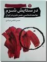خرید کتاب در ستایش شرم از: www.ashja.com - کتابسرای اشجع