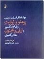 خرید کتاب دو شاهکار ادبیات جهان از: www.ashja.com - کتابسرای اشجع