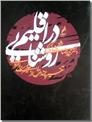خرید کتاب در اقلیم روشنایی - سنایی از: www.ashja.com - کتابسرای اشجع