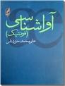 خرید کتاب آواشناسی - فونتیک از: www.ashja.com - کتابسرای اشجع