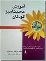 خرید کتاب آموزش محبت آمیز کودکان از: www.ashja.com - کتابسرای اشجع