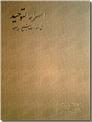 خرید کتاب اسرار التوحید فی مقامات الشیخ ابی سعید از: www.ashja.com - کتابسرای اشجع
