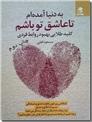خرید کتاب به دنیا آمده ام تا عاشق تو باشم از: www.ashja.com - کتابسرای اشجع