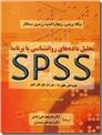 خرید کتاب تحلیل داده های روان شناسی با برنامه اس پی اس اس از: www.ashja.com - کتابسرای اشجع