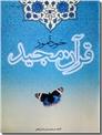 خرید کتاب خودآموز قرآن مجید از: www.ashja.com - کتابسرای اشجع
