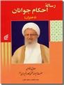 خرید کتاب رساله احکام جوانان از: www.ashja.com - کتابسرای اشجع