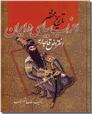 خرید کتاب تاریخ مختصر احزاب سیاسی ایران از: www.ashja.com - کتابسرای اشجع
