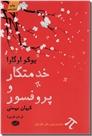 خرید کتاب استاد و خدمتکار از: www.ashja.com - کتابسرای اشجع