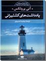 خرید کتاب یادداشت های کشتیرانی از: www.ashja.com - کتابسرای اشجع