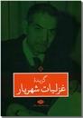 خرید کتاب گزیده غزلیات شهریار از: www.ashja.com - کتابسرای اشجع