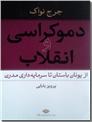 خرید کتاب دموکراسی و انقلاب از: www.ashja.com - کتابسرای اشجع