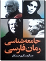 خرید کتاب جامعه شناسی رمان فارسی از: www.ashja.com - کتابسرای اشجع
