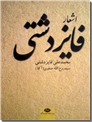 خرید کتاب اشعار فایز دشتی از: www.ashja.com - کتابسرای اشجع